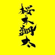 🌸桜木❇翔太🌸